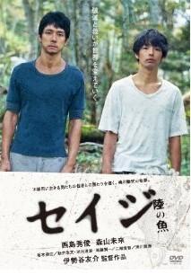 [DVD]セイジ -陸の魚-「邦画 DVD ミステリー・サスペンス」