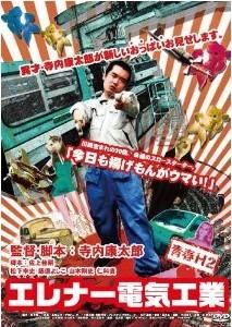 [DVD] 青春H2 エレナー電気工業