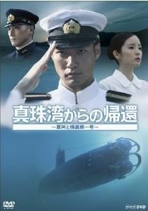 [DVD] 真珠湾からの帰還 ~軍神と捕虜第一号~