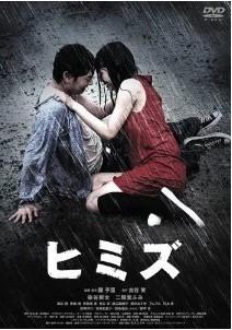 [DVD] ヒミズ