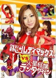 [DVD] バトルヒロイン倶楽部シリーズVOL.3 SFキャットファイト銀河レディマックスVS火星怪嬢テンタクィーン