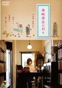 [DVD] 森崎書店の日々