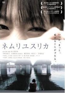[DVD]ネムリユスリカ「邦画 DVD ドラマ」