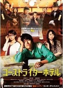[DVD] ゴーストライターホテル