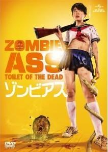 [DVD] ゾンビアス