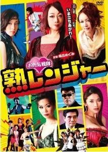 [DVD] お色気戦隊 熟レンジャー