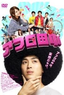 [DVD] アフロ田中