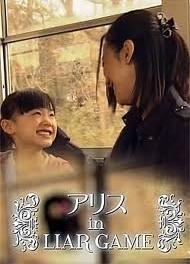 [DVD] アリス イン ライアーゲーム