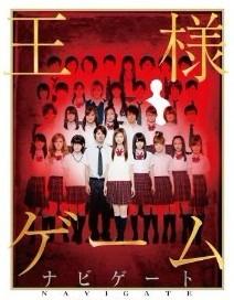 王様ゲーム ナビゲート「邦画DVD」
