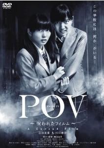 [DVD] POV~呪われたフィルム~