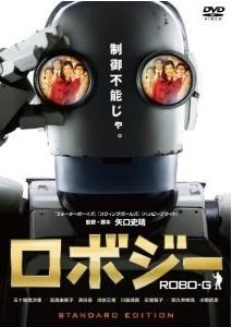 [DVD] ロボジー