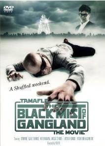 [DVD] タマフル THE MOVIE ~暗黒街の黒い霧~