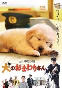 [DVD] 犬のおまわりさん