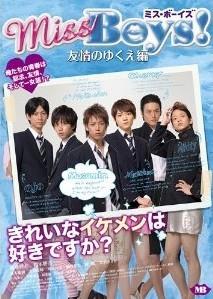 [DVD] Miss Boys!友情のゆくえ編