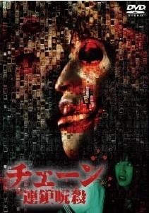 [DVD] チェーン 連鎖呪殺