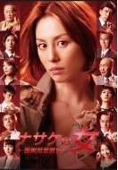[DVD] ナサケの女~国税局査察官~ Special