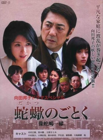 [DVD] 蛇蝎のごとく
