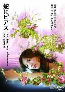 [DVD] 蛇にピアス