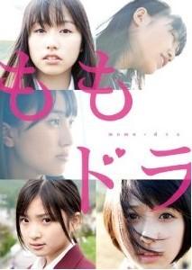 [DVD] ももドラ momo+dra