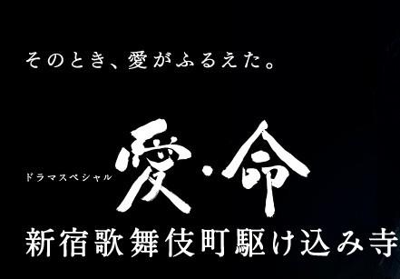 [DVD] 愛・命~新宿歌舞伎町駆け込み寺~