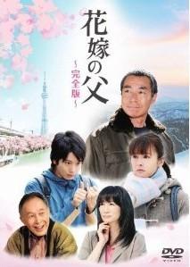 [DVD] 花嫁の父 ‐完全版‐