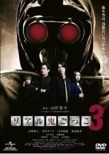 [DVD] リアル鬼ごっこ3