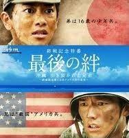 [DVD] 最後の絆 沖縄 引き裂かれた兄弟 ?鉄血勤皇隊と日系アメリカ兵の真実?
