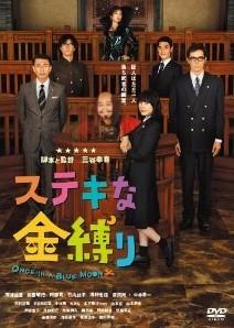 [DVD]ステキな金縛り「邦画DVD コメディ」