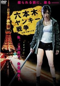 [DVD] 六本木ヤンキー戦争