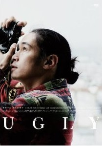 [DVD] UGLY アグリー