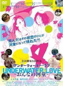 [DVD] UNDERWATER LOVE ~おんなの河童~