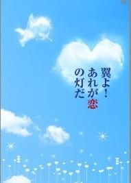 [DVD] 翼よ! あれが恋の灯だ