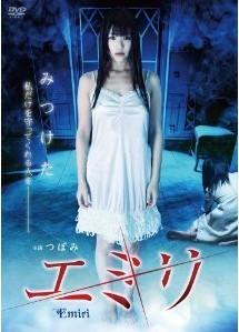 [DVD] エミリ