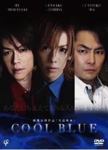 [DVD] COOL BLUE クールブルー あなたにも支えてくれる人はいますか?