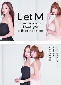 [DVD] L et M わたしがあなたを愛する理由、そのほかの物語
