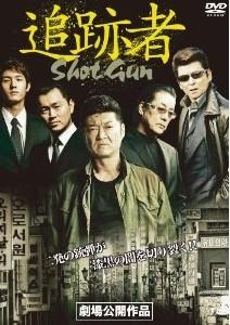 [DVD] 追跡者~SHOT GUN~