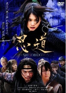 [DVD] 忍道-SHINOBIDO-