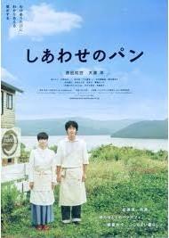 [DVD] しあわせのパン