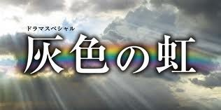 [DVD] 灰色の虹