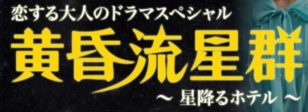 [DVD] 黄昏流星群~星降るホテル~