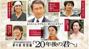 [DVD] 夢の扉 特別編 20年後の君へ