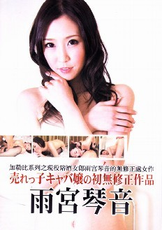 [DVD] 売れっ子キャバ嬢の初無修正作品「邦画 DVD エロス」