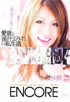 [DVD] ENCORE 12-14「邦画 DVD エロス」