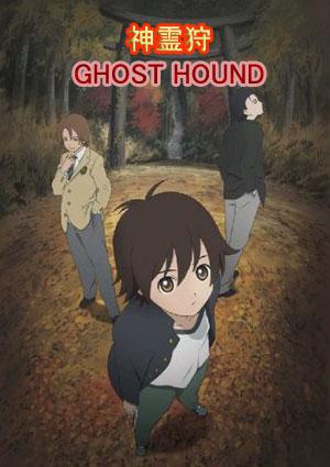 [DVD]神霊狩 GHOST HOUND「邦画 DVD アニメ」