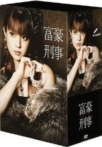 [DVD] 富豪刑事 1 2 DVD-BOX