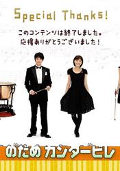[DVD] のだめカンタービレ DVD-BOX