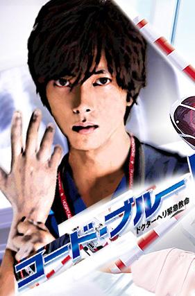 [DVD]コード・ブルー ドクターヘリ緊急救命「日本ドラマ アクション」