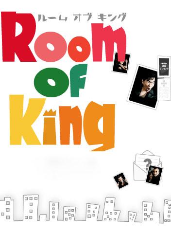 Room Of King ルームオブキング