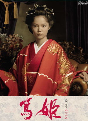 NHK大河ドラマ 篤姫 完全版