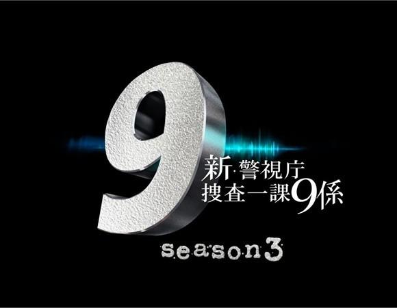 新・警視庁捜査一課9係 season3 DVD BOX